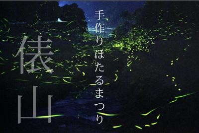 第16回 手づくり ほたるまつり in 俵山.jpg