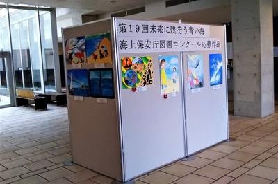 第19回未来に残そう青い海作品展示.jpg
