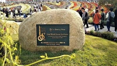 第23回世界スカウトジャンボリー大会開催の地石碑.jpg