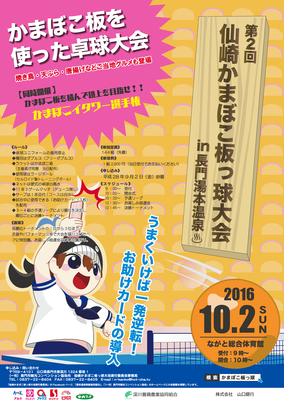 第2回仙崎かまぼこ板っ球大会 in 長門湯本温泉6.9.28.jpg