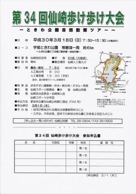 第34回仙崎歩け歩け大会・ときわ公園自然散策ツアー.jpg