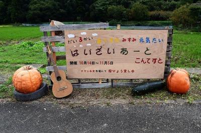 第3回廃材アートコンテスト『集まれ!三隅元気隊!.jpg