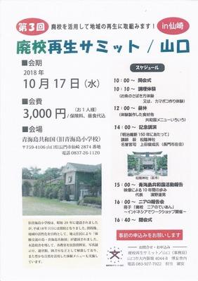 第3回廃校再生サミット山口in青海島共和国.jpg