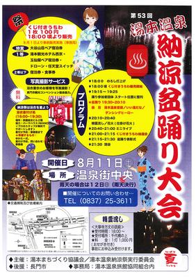 第53回湯本温泉納涼盆踊り大会チラシ.jpg