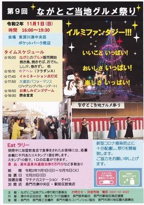第9回ながとご当地グルメ祭り チラシ正式版.jpg