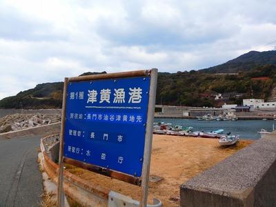 第一種 津黄漁港.jpg