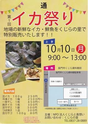 第1回通イカ祭り6.10.10.jpg