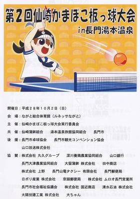 第2回仙崎かまぼこ板っ球大会.jpg