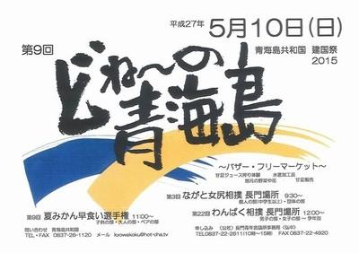 第9回青海島共和国・建国祭案内.jpg