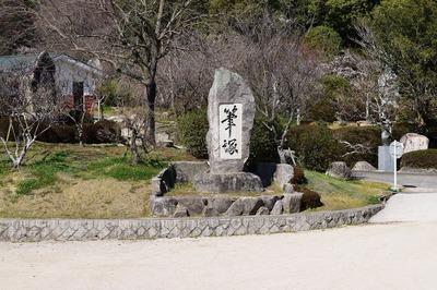 筆塚の碑.jpg