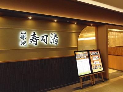 築地寿司清10.jpg