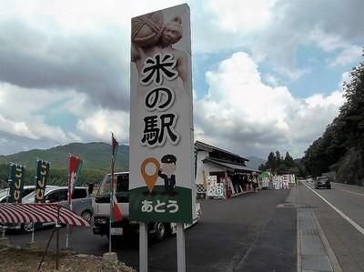 米の駅あとう1.jpg