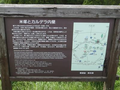 米塚とカルデラ内壁.jpg