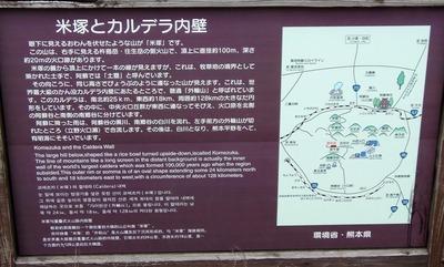 米塚とカルデラ内壁説明.jpg
