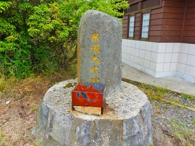 米塚大水神の碑.jpg