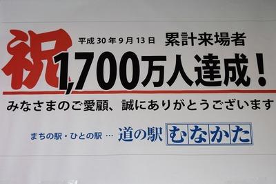 累計来場者1700万人達成!.jpg
