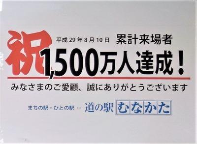 累計来場者祝1500万人達成!.jpg