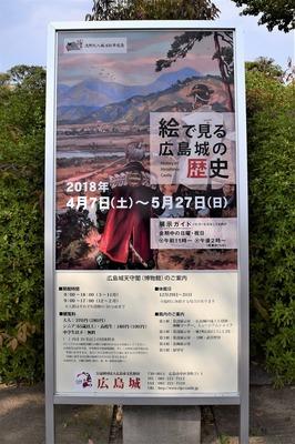 絵で見る広島城の歴史.jpg