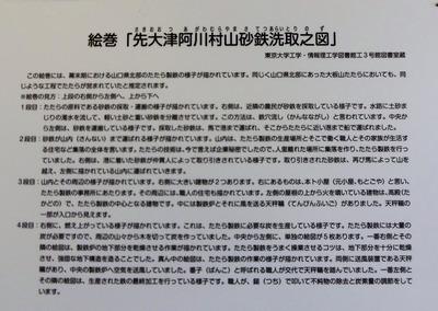 絵巻「先大津阿川村山砂鉄洗取之図」説明.jpg