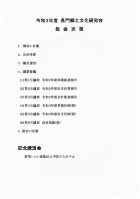 総会資料2.jpg