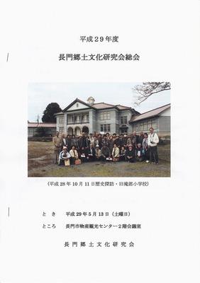 総会資料表紙.jpg