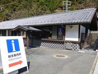 総合案内所.jpg