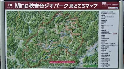 美祢秋吉台ジオパークみどころマップ.jpg