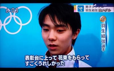 羽生選手2.jpg