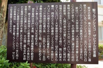 聖フランシスコ・ザビエル記念像説明.jpg