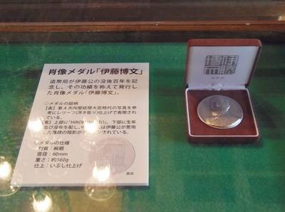肖像メダル・伊藤博文.jpg