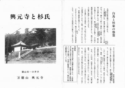 興元寺と杉氏.jpg