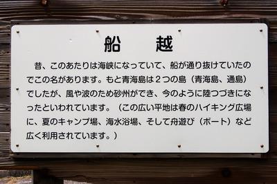 船越の説明.jpg