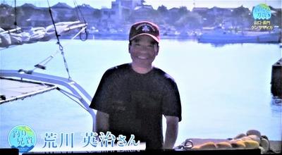 船長・荒川さん.jpg