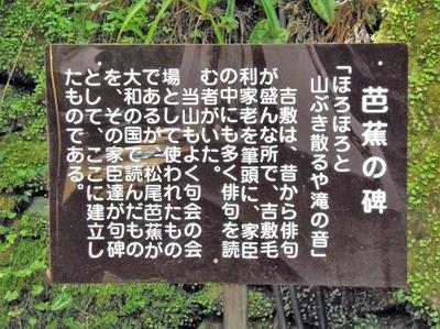 芭蕉の碑説明.jpg