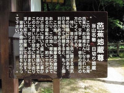 芭蕉地蔵尊説明.jpg