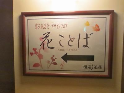 花ことぱ.jpg
