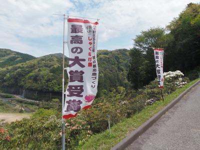 花の観光地づくり大賞受賞.jpg