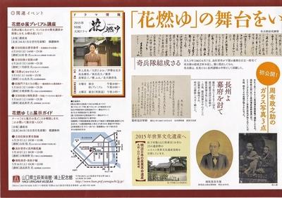 花燃ゆ特別展パンフレット2.jpg