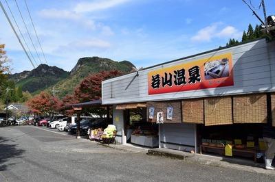 若山温泉2.jpg