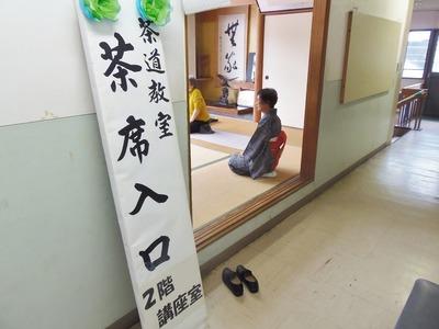茶道教室1.jpg