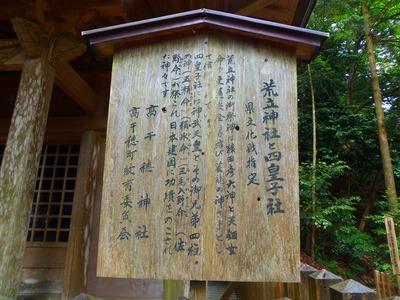 荒立神社と四皇子社説明.jpg