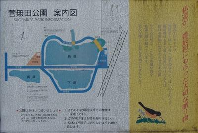 菅無田公園案内図.jpg