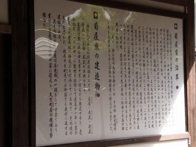 菊屋家の沿革など説明.jpg