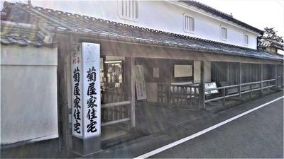 菊屋家住宅1.jpg