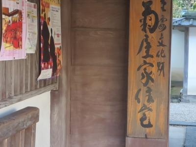 菊屋家住宅2.jpg