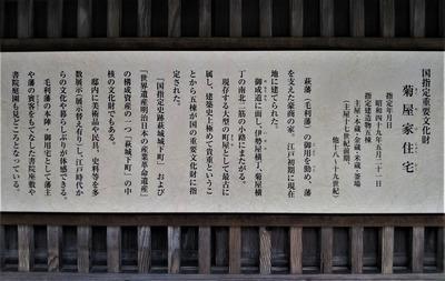菊屋家住宅説明.jpg