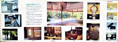 菊谷家住宅の沿革と見どころ.jpg