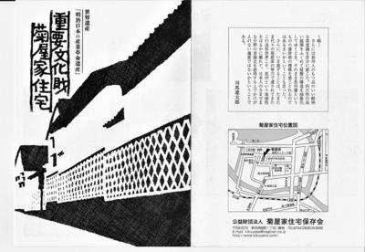 菊谷家住宅パンフレット1.jpg