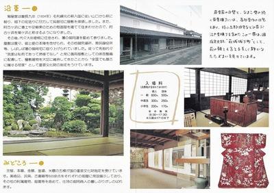 菊谷家住宅パンフレット2.jpg