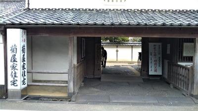 菊谷家住宅入口.jpg